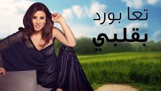 Najwa Karam 04/27/2017