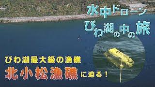 水中ドローンびわ湖の中の旅:北小松漁礁 編