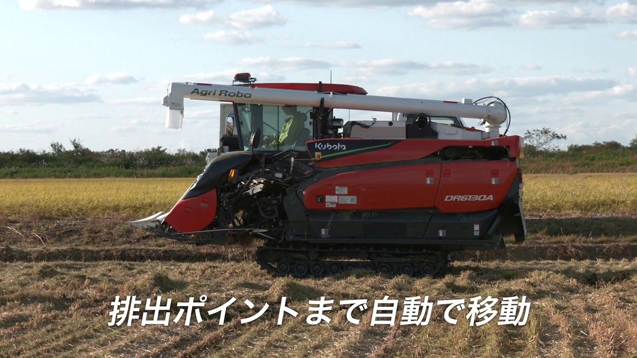 【匠の排出】クボタアグリロボコンバインDR6130A