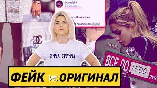 ФЕЙК ИЛИ ОРИГИНАЛ | Паль в метро и на звездах