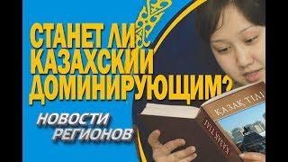 Новости регионов: Заседание на казахском