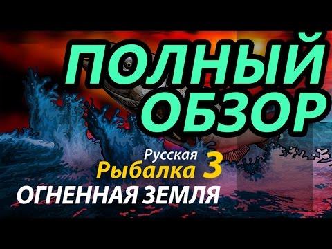 КЛЕВАЛКА ДЛЯ РУССКОЙ РЫБАЛКИ 3 99 ОГНЕННАЯ ЗЕМЛЯ СКАЧАТЬ БЕСПЛАТНО