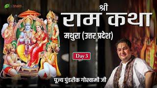 Pujya Pundrik Goswami Ji | Shri Ram Katha | Day-3 | Mathura | Uttar Pradesh