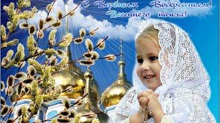 ВЕРБНОЕ ВОСКРЕСЕНЬЕ /ПРАЗДНИК /ВЕСНА.  Поздравляю с Вербным воскресеньем! Пусть вербовая ветка  принесет Вам здоровье, бодрость, долголетие и благополучие. Пусть  дом покинет все плохое, а мир и любовь будут всегда с Вами!  Так же