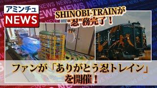 """【アミンチュニュース】SHINOBI-TRAINが""""忍""""務完了!ファンが「ありがとう忍トレイン」を開催!"""