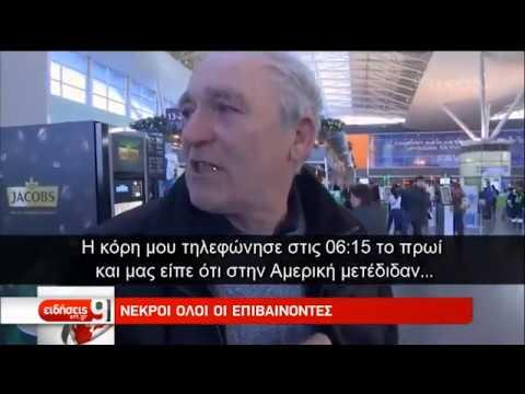 Τραγωδία στην Τεχεράνη – Συντριβή Boeing 737 των Ουκρανικών Αερογραμμών   08/01/2020   ΕΡΤ