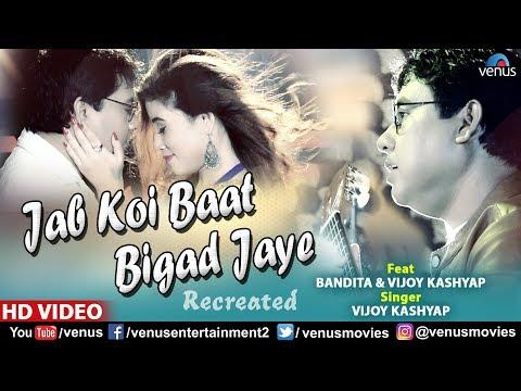 Jab Koi Baat Bigad Jaye - Recreated   Feat : Vijoy Kashyap & Bandita   Best Bollywood Romantic Songs