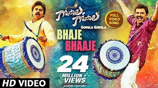 Gopala Gopala Video Songs | Bhaje Bhaaje Video Song | Venkatesh Daggubati, Pawan Kalyan,Shriya Saran