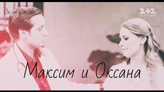 Оксана и Максим||Он не для тебя