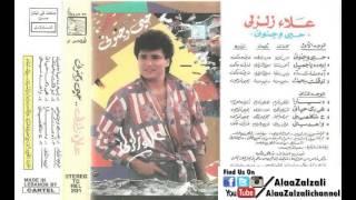 تحميل اغاني علاء زلزلي - حبي وجنوني - البوم حبي وجنوني - Alaa Zalzali hobi we jnouni MP3