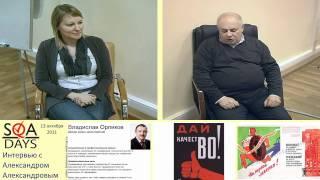Интервью SQA-Days с Александром Александровым