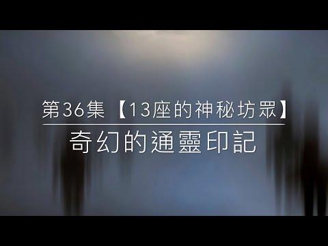 奇幻的通靈印記2020年5月28日第36集(13座神秘坊眾)