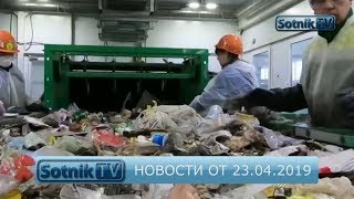 НОВОСТИ. ИНФОРМАЦИОННЫЙ ВЫПУСК 23.04.2019