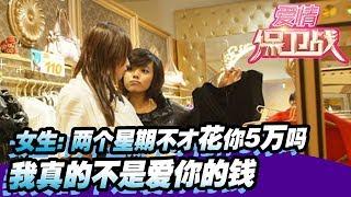 """涂磊都笑不行了,女生""""两个星期不才花你5万吗,我真的不是爱你的钱"""" 20130124【爱情保卫战官方超清】"""