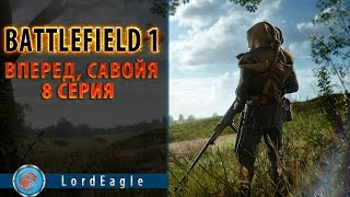 Battlefield 1. Вперед, Савойя! 8 серия