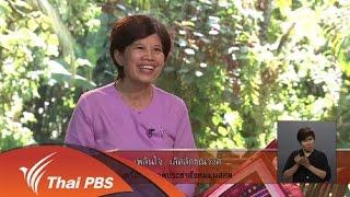 """เปิดบ้าน Thai PBS - ประโยชน์จากการพูดคุยผ่านพื้นที่ """"สื่อสาธารณะ"""""""