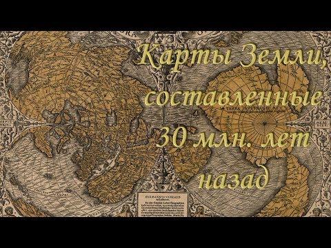 """Александр Колтыпин """"Карты Земли, составленые 30 миллионов лет назад"""""""