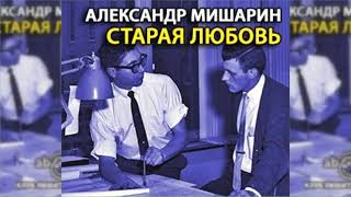 Старая любовь, Александр Мишарин радиоспектакль слушать онлайн
