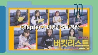 [PLAN NO.1 Bucket List] Chapter.1 버킷리스트 작성