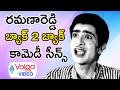 Ramana Reddy Non Stop Comedy Scenes || Ramana Reddy Back 2 Back Comedy Scenes || Volga Videos