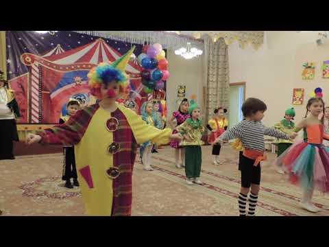 """Танец с клоуном """"Бум бум"""""""
