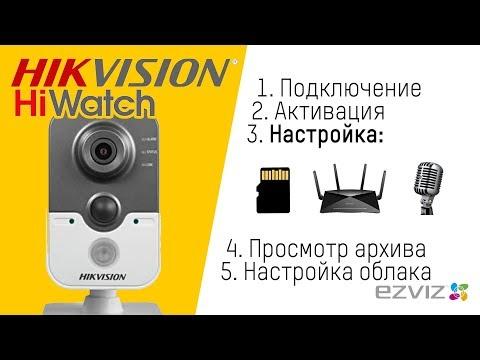 Настройка IP-камеры Hikvision / HiWatch, с картой памяти и Wi-Fi