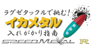 LUXXE SPEED METAL R ハイシーズン直前!!最新タックルで挑むイカメタルゲーム