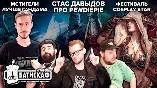 Стас Давыдов про PewDiePie и Мстители Война бесконечности - Игровой Батискаф