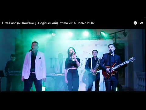 "Гурт ""Luxe Band"", відео 2"