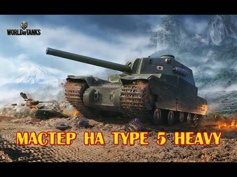 Мастер на Type 5 Heavy Master Type 5 Heavy