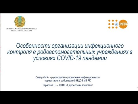 Особенности организации инфекционного контроля в родовспомогательных учреждения в условиях COVID 19