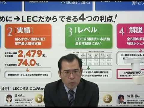 根本講師が解説 LECの公開模試だからできる4つの利点