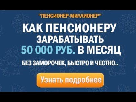 Обзор курса Как пенсионеру зарабатывать 50 000 рублей в месяц