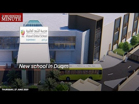 New school in Duqm