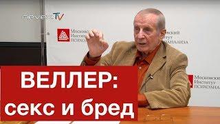 СЕКС, БРЕД И ПОЛИТИКА - Михаил Веллер, 09.04.2019