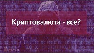 Обвал криптовалюты 16 января / Это конец?