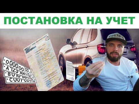 Нарушения ПДД : Постановка автомобиля на учет [2020]