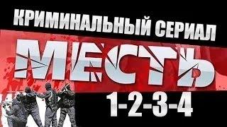 Месть (Россия) 1-2-3-4 серия ⁄ 2015 Криминальный сериал