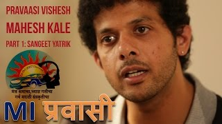 MI Pravaasi Vishesh - Mahesh Kale - Sangeet Yatrik