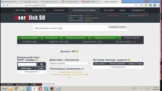 UserClik. Бесплатный трафик