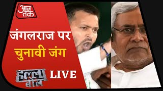 Halla Bol Live: Bihar Election 2020 | Debate | Aaj Tak Live TV