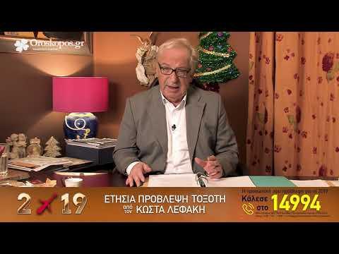 Τοξότης 2019 Ετήσιες Προβλέψεις Κώστα Λεφάκη σε βίντεο