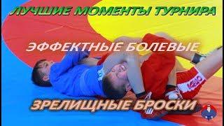 САМБО/СОВЕТСКАЯ ГАВАНЬ/ТУРНИР/ЛУЧШИЕ МОМЕНТЫ/2019