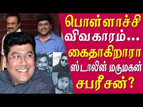 Stalin's Son-in-law sabareesan Booked in Pollachi Case tamil news live