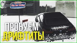 ПРОБУЕМ ДРИФТИТЬ! (CITY CAR DRIVING)