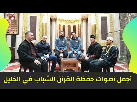 #شاهد #شارك و #استمع لثلة من أجمل أصوات حفظة القرآن الكريم الشباب في مدينة الخليل