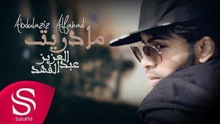 تحميل اغاني مادريت - عبدالعزيز الفهد ( حصرياً ) 2017 MP3