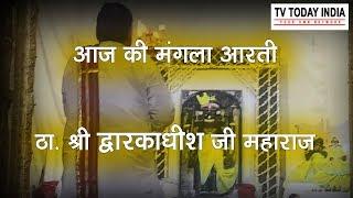 Aarti Today Dwarkadhish Ji Maharaj   Jai Shri   - YouTube