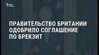 Британский кабинет одобрил план Брекзита / Новости