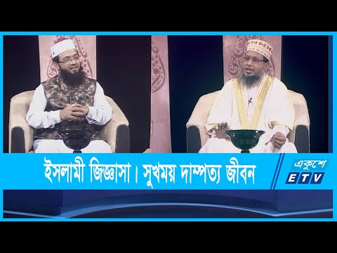 Islami Jiggasha || ইসলামী জিজ্ঞাসা || সুখময় দাম্পত্য জীবন || 24 September 2021 || ETV Religion